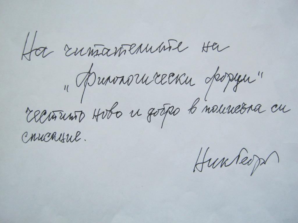 N.Georgiev Pozhelanie