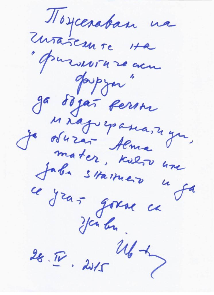 Prof. Ivan Dobrev Pozhelanie
