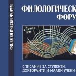 br-2-philologicheski-forum