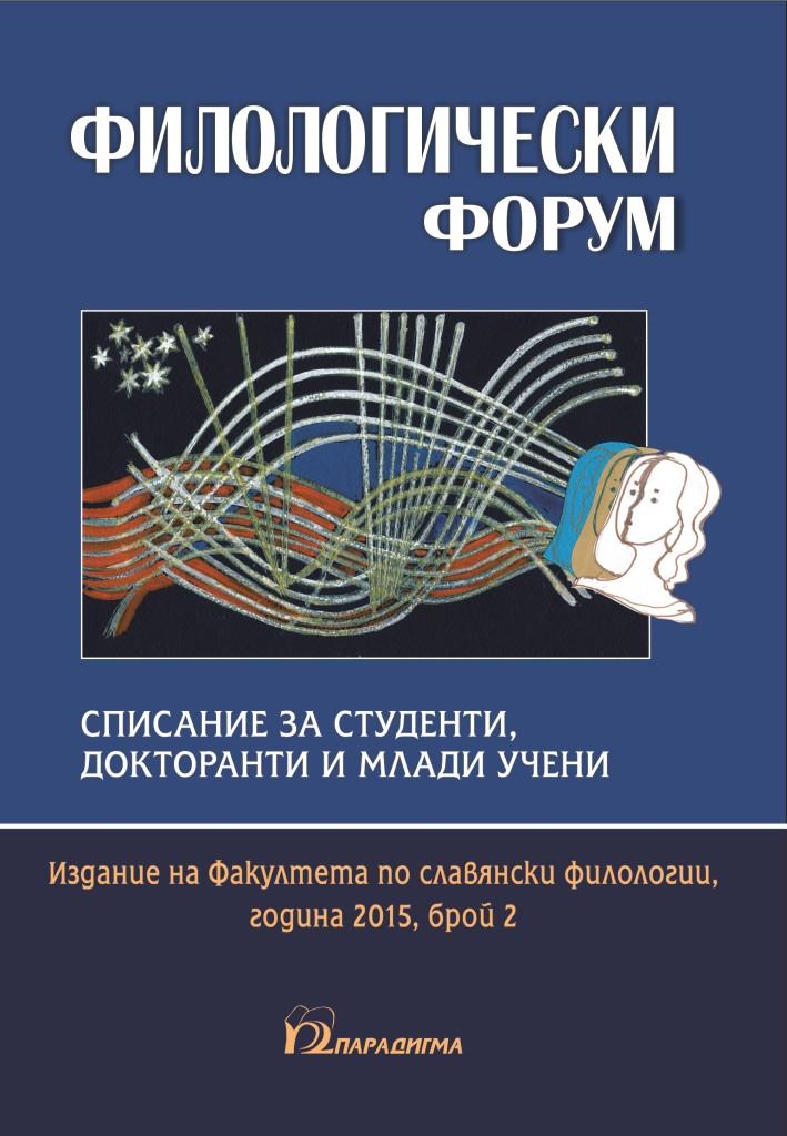 """Сп. """"Филологически форум"""", брой 2."""