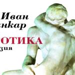 """Премиера на стихосбирката """"Еротика"""" от Иван Цанкар"""