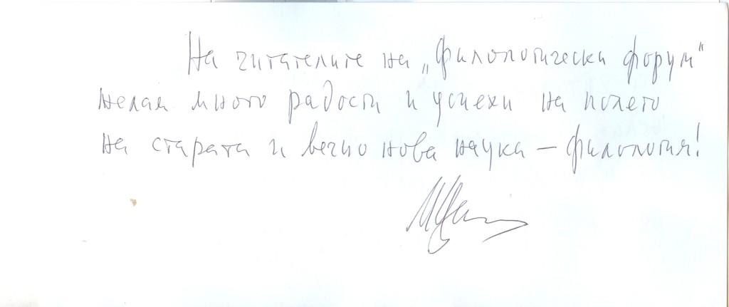 """Пожелание за читателите на сп. 'Филологически форум"""" от Милена Цанева"""