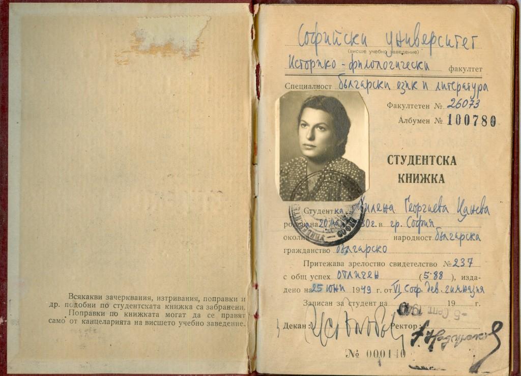 Студентска книжка на проф. Милена Цанева