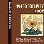 """Сп. """"Филологически форум"""", брой 3"""