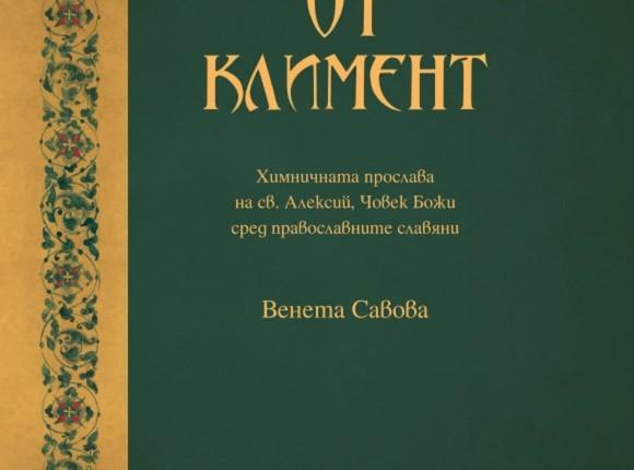 """""""Песни от Климент"""" – монография от д-р Венета Савова"""