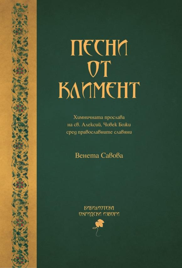 Veni Savova_Monografia