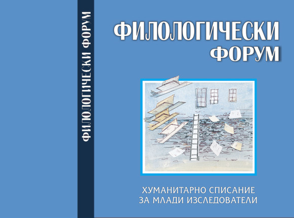 PHILOLOGICAL FORUM, ISSUE 4