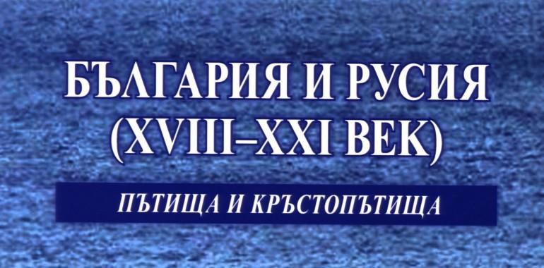 """Представяне на сборника """"България и Русия (XVIII – XXI век). Пътища и кръстопътища"""""""