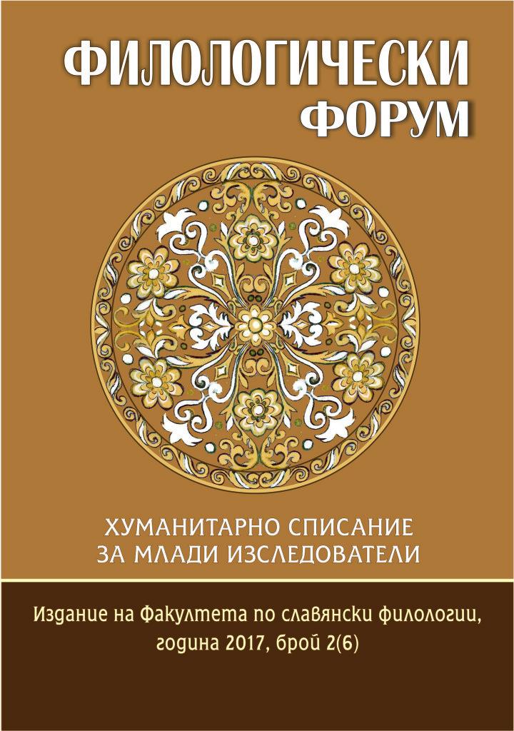 Сп. Филологически форум, бр. 6