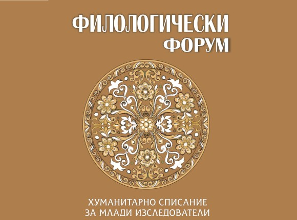 PHILOLOGICAL FORUM, ISSUE 6