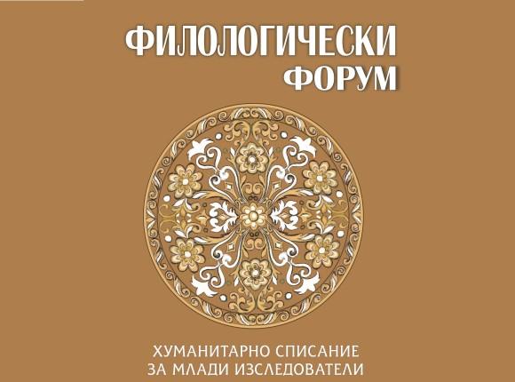 """Сп. """"Филологически форум"""", брой 6"""