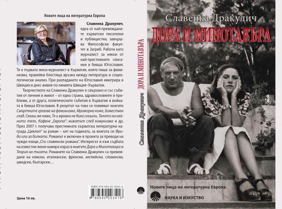 """Премиера """"Дора и минотавъра"""" от Славенка Дракулич"""