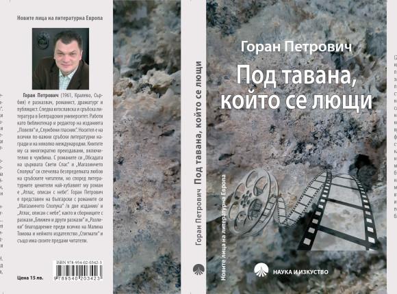 """Премиера """"Под тавана, който се лющи"""" на Горан Петрович"""