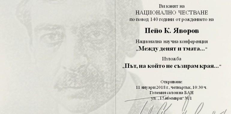 Тържествено честване 140 години от рождението на Пейо К. Яворов