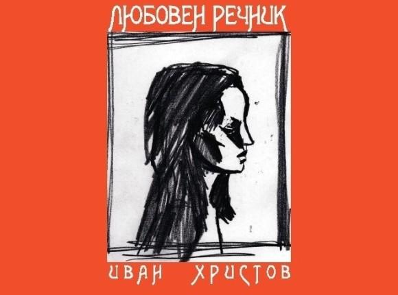 """Премиера на книгата """"Любовен речник"""" от Иван Христов"""
