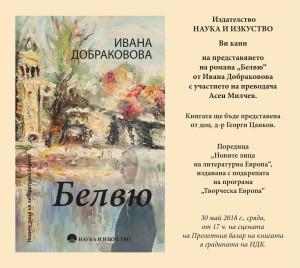 Представяне на романа Белвю на Ивана Добраковова