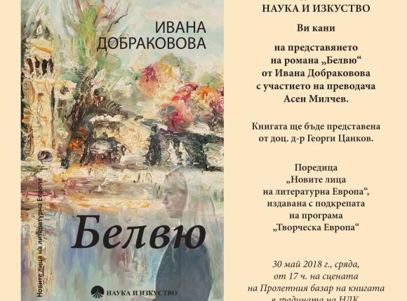 """Представяне на романа """"Белвю"""" на Ивана Добраковова"""