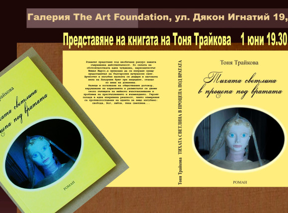 """Преставяне на книгата на Тоня Трайкова """"Тихата светлина в процепа под вратата"""""""