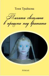 """Тоня Трайкова """"Тихата светлина в процепа под вратата"""""""