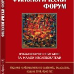 Сп. Филологически форум, бр. 7