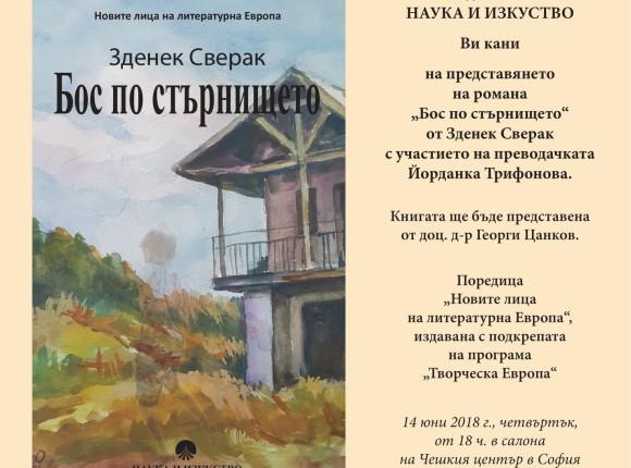 """Представяне на романа """"Бос по стърнището"""""""