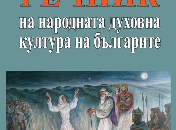 """Представяне на """"Речник на народната духовна култура на българите"""""""
