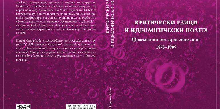 """Разговор за съвременната критика и премиера на книгата """"Критически езици и идеологически полета. Фрагменти от едно столетие 1878-1989"""""""