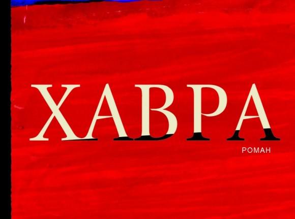 Разговор с писателя Захари Карабашлиев