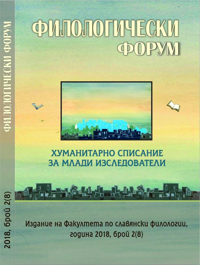Филологически форум, брой 8