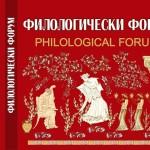 """сп. """"Филологически форум"""", брой 9"""