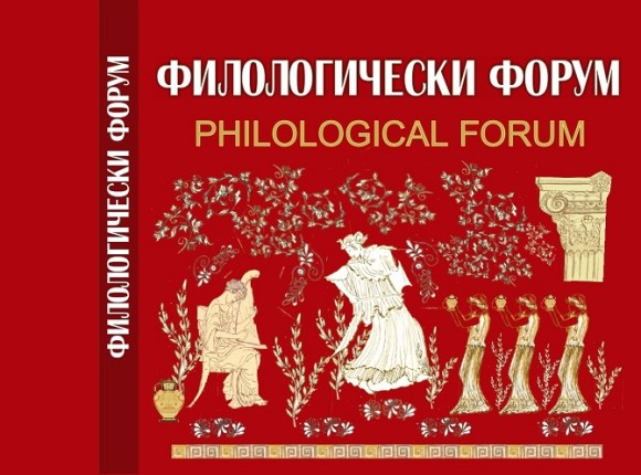 PHILOLOGICAL FORUM, ISSUE 9