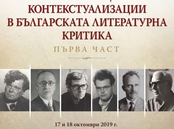 Интерпретации и контекстуализации  в българската литературна критика. Първа част