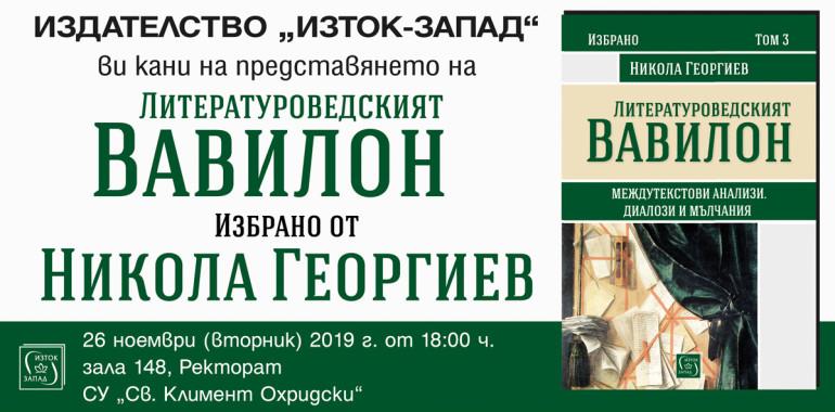 """Представяне на """"Литературоведският Вавилон"""" от проф. Никола Георгиев"""