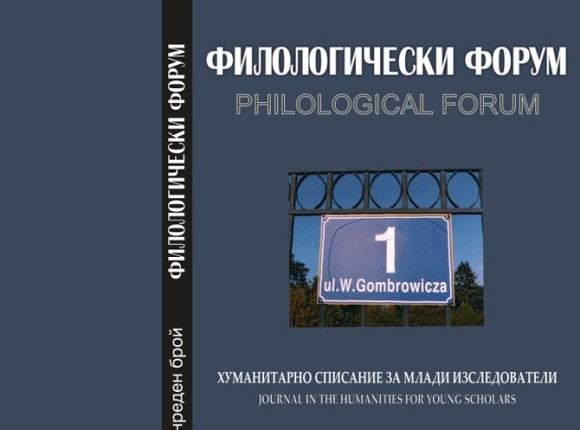 Philological Forum, Special Issue