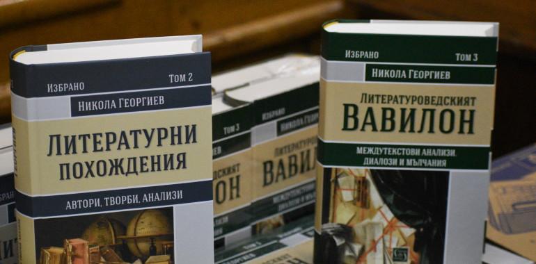 """Представяне на """"Литературоведският Вавилон"""" от Никола Георгиев (аудиозапис)"""