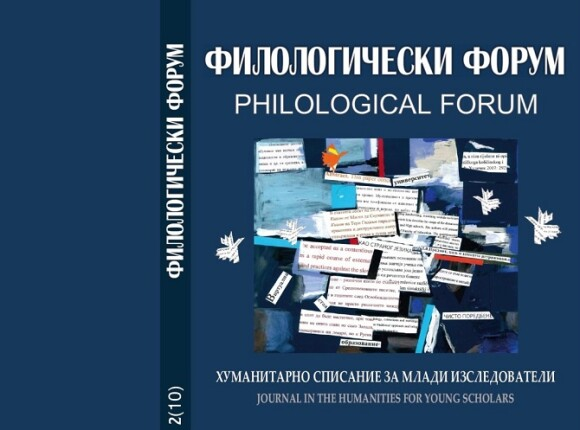 PHILOLOGICAL FORUM, ISSUE 10