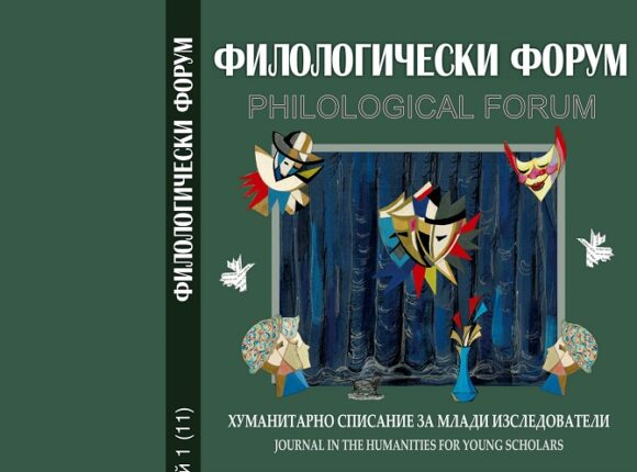 PHILOLOGICAL FORUM, ISSUE 11