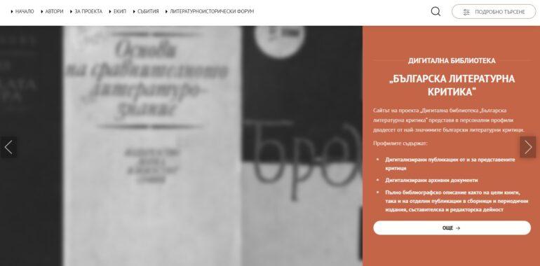 "Сайт на ""Дигитална библиотека ""Българска литературна критика"""