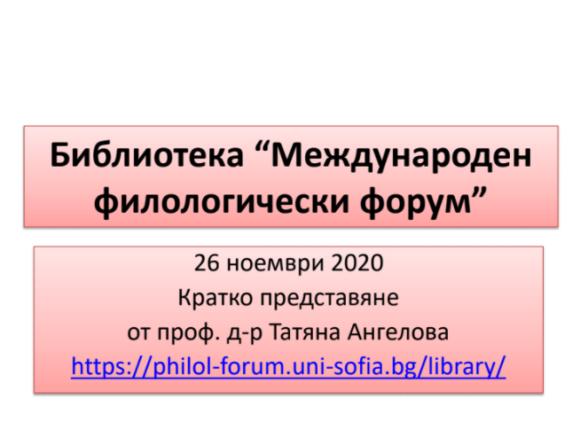 """Библиотека """"Международен филологически форум"""". Представяне от проф. д-р Татяна Ангелова"""
