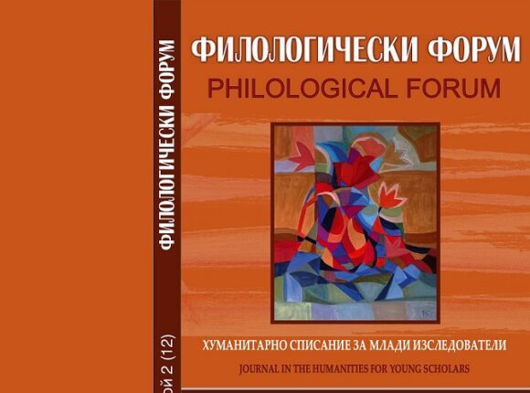 Philological Forum, Issue 12