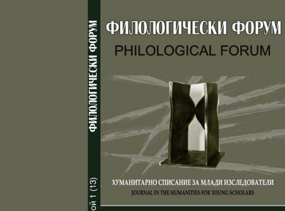 Philological Forum, Issue 13