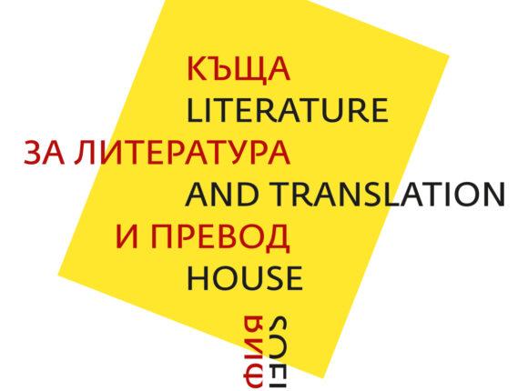 Есенно студио по литературен превод 2021