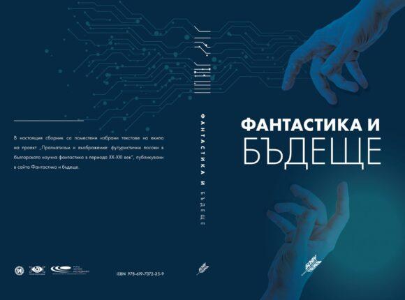 """Представяне на книгите """"Познание и трансхуманитарна р/еволюция"""" и """"Фантастика и бъдеще"""""""